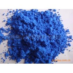 陶瓷色料,陶瓷釉用色料,陶瓷颜料 钴蓝